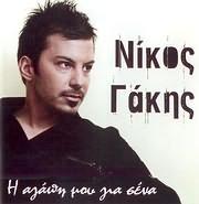 CD image NIKOS GAKIS / I AGAPI MOU GIA SENA