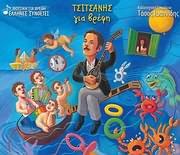 CD image for TASOS IOANNIDIS / VASILIS TSITSANIS GIA VREFI