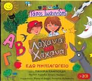 CD image TASOS IOANNIDIS / LAHANA KAI HAHANA - EDO NIPIAGOGEIO (FOTEINI DARRA - PANTELIS THALASSINOS) (2CD)