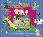 CD Image for LAHANA KAI HAHANA / TRAGOUDOTSOULITHRES (TASOS IOANNIDIS)