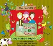 CD Image for TASOS IOANNIDIS / LAHANA EPI HAHANA - I PROPAIDEIA SE TRAGOUDIA - (STIHOI: PAYLINA PABOUDI)