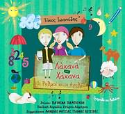 CD image TASOS IOANNIDIS / LAHANA KAI HAHANA - RYTHMOI KAI ARITHMOI (STIHOI: PAYLINA PABOUDI)