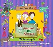 CD Image for TASOS IOANNIDIS / LAHANA KAI HAHANA - RYTHMOI KAI ARITHMOI (STIHOI: PAYLINA PABOUDI)