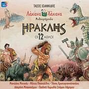 CD image for TASOS IOANNIDIS / LAHANA KAI HAHANA: IRAKLIS OI 12 ATHLOI SE MYTHOTRAGOUDA