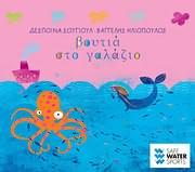 CD Image for VOUTIA STO GALAZIO (MOUSIKI: DESPOINA SOUGIOUL, STIHOI: VAGGELIS ILIOPOULOS) - (VARIOUS)