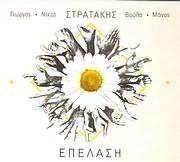 CD image GIORGOS KAI NIKOS STRATAKIS / EPELASI