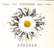 CD Image for ΓΙΩΡΓΟΣ ΚΑΙ ΝΙΚΟΣ ΣΤΡΑΤΑΚΗΣ / ΕΠΕΛΑΣΗ