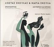 CD image for KOSTAS SKOULAS - MARIA SKOULA / EROTOKRITOS VITSENTZOU KORNAROU - LEYTERIS KAI EIRINI TOU K. MANOURA