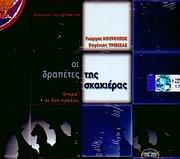 ΟΡΧΗΣΤΡΑ ΤΩΝ ΧΡΩΜΑΤΩΝ / <br>ΟΙ ΔΡΑΠΕΤΕΣ ΤΗΣ ΣΚΑΚΙΕΡΑΣ - ΟΠΕΡΑ ΣΕ ΔΥΟ ΠΡΑΞΕΙΣ (Γ. ΚΟΥΡΟΥΠΟΣ - Ε. ΤΡΙΒΙΖΑΣ)