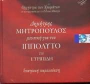 ORHISTRA TON HROMATON - ETHNIKO THEATRO / <br>DIMITRIS MITROPOULOS / <br>MOUSIKI GIA TON IPPOLYTO TOU EYRIPIDI