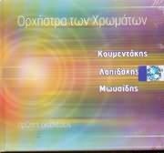 ORHISTRA TON HROMATON / <br>G. KOUMENTAKIS - M. LAPIDAKIS - M. MOYSIDIS / <br>PROTES EKTELESEIS