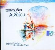 CD image SAVINA GIANNATOU - VASILIS GISDAKIS - ORHISTRA TON HROMATON / TRAGOUDIA TOU AIGAIOU