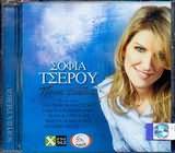 CD image ΣΟΦΙΑ ΤΣΕΡΟΥ / ΠΟΙΑ ΜΑΤΙΑ