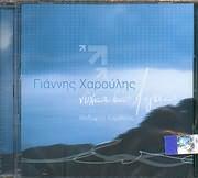 CD image ΓΙΑΝΝΗΣ ΧΑΡΟΥΛΗΣ / ΝΥΧΤΑ ΣΤΟ ΑΙΓΑΙΟ - ΣΥΜ: Θ. ΚΑΡΕΛΛΑΣ