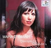 CD image ΜΑΡΙΑ ΣΤΕΦΑΝΗ / ΖΑΧΑΡΗ ΚΑΙ ΑΛΑΤΙ