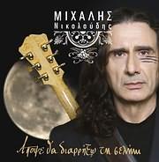 CD image MIHALIS NIKOLOUDIS / APOPSE THA DIARRIXO TI SELINI