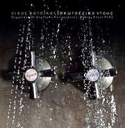 CD image ΝΙΚΟΣ ΚΑΤΣΙΚΑΣ / ΣΚΩΤΣΕΖΙΚΟ ΝΤΟΥΖ