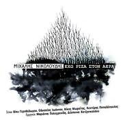 CD image MIHALIS NIKOLOUDIS / EHO RIZA STON AERA