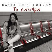 CD image ΒΑΣΙΛΙΚΗ ΣΤΕΦΑΝΟΥ / ΤΟ ΕΙΣΙΤΗΡΙΟ