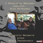 CD Image for PANAGIOTIS MARGARIS / O PANAGIOTIS MARGARIS ERMINEYEI MIKI THEODORAKI