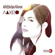 CD image for ALEXANDRA KONIAK / LAHEIO