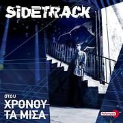 CD Image for SIDETRACK / STOU HRONOU TA MISA