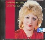 CD image ΜΑΡΙΑΝΘΗ ΚΕΦΑΛΑ / ΓΙΑΤΙ ΚΑΡΔΙΑ ΜΟΥ