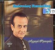 CD image ΑΠΟΣΤΟΛΟΣ ΝΙΚΟΛΑΙΔΗΣ / ΑΛΛΑΓΗ ΦΡΟΥΡΑΣ