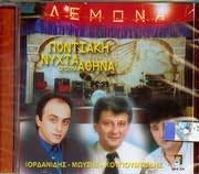 IORDANIDIS - MOYSIS - KOUGIOUMTZIDIS / LEMONA - PONTIAKI NYHTA STIN ATHINA