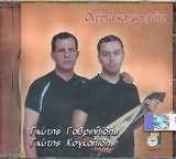 CD image GIOTIS GAVRIILIDIS KOGKALIDIS / ONERTA KAI MOURATE