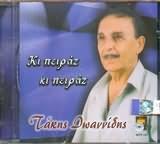 CD image ΤΑΚΗΣ ΙΩΑΝΝΙΔΗΣ / ΚΙ ΠΕΙΡΑΖ ΚΙ ΠΕΙΤΑΖ
