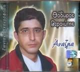 THODOROS VEROIOTIS / <br>ANAZMA