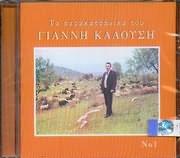 CD image GIANNIS KALOUSIS / TA SARAKATSANIKA TOU N 1