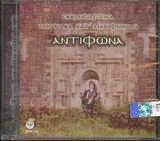ALEXIS PARHARIDIS / <br>ANTIFONA / <br>EKKLISIASTIKA PONTIAKA KAT ANTIFONIAN