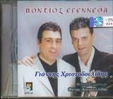 CD image ΓΙΑΝΝΗΣ ΧΡΙΣΤΟΔΟΥΛΙΔΗΣ / ΠΟΝΤΙΟΣ ΕΓΕΝΝΕΘΑ