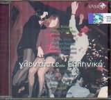 CD image GLENTISTE ELLINIKA / VOLANIS PAPAILIAS XENOS FILIPPOU HARISIS MARMARINOU VETTAS ZAZOPOULOS KLP - (VARIOUS)