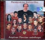 PANAGIOTIS ASLANIDIS / <br>ASMATON PONTION APANTHISMA (2CD)