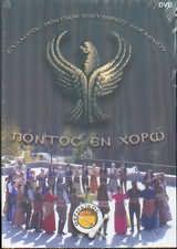 PONTOS EN HORO / <br>SYLLOGOS PONTION ELEYTHERIOU KORDELIOU - (DVD)