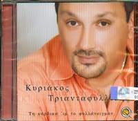 KYRIAKOS TRIANTAFYLLIDIS / <br>TI KARDIAS IM TO FYLLANOIGMAN