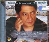 CD image DIMITRIS KORDATZIS / BOUZOUKI AROUND THE WORLD