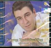 CD image for GIANNIS HRISTODOULIDIS / THERIANS KAI PARHARETS