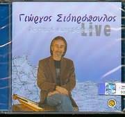 GIORGOS SIDIROPOULOS / ZONTANI IHOGRAFISI LIVE