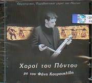 CD Image for HOROI TOU PONTOU / ORHISTRIKOI - PARADOSIAKOI HOROI TOU PONTOU / LYRA FANIS KOUROUKLIDIS (2CD)