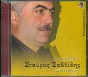 CD image ΣΤΑΥΡΟΣ ΣΑΒΒΙΔΗΣ / ΚΑΙ ΜΕΛΕΣΣΙΔ ΜΕΛΕΣΣΙΔΟΠΟΝ