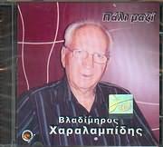 CD image ΒΛΑΔΙΜΗΡΟΣ ΧΑΡΑΛΑΜΠΙΔΗΣ / ΠΑΛΙ ΜΑΖΙ