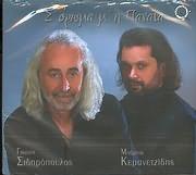 GIORGOS SIDIROPOULOS - BABIS KEMANETZIDIS / S OROMA M I PANAIA