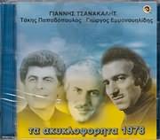 CD image for GIANNIS TSANAKALIS / TA AKYKLOFORITA 1978 (TAKIS PAPADOPOULOS, GIORGOS EMMANOUILIDIS)