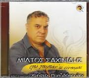 CD image ΜΙΛΤΟΣ ΣΑΧΙΝΙΔΗΣ / ΕΓΩ ΓΟΥΡΠΑΝΙΣ ΕΙΝΟΥΜΑΙ