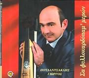 CD image for GIORGOS POULANTSAKLIS / SA FYLLOKARDOPAM MERON