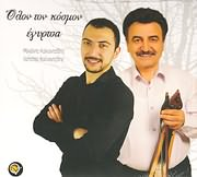 CD image for MIHALIS KALIONTZIDIS - HRISTOS KALIONTZIDIS / OLON TON KOSMON EGYRTSA